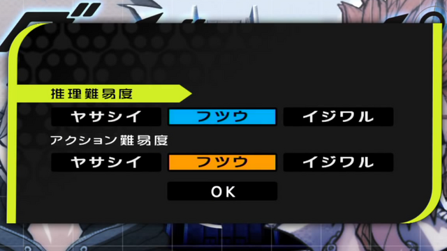 File:Danganronpa 1 Final Difficulty Modes.png