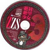 Zettai Zetsubou Shoujo Danganronpa Another Episode Original Soundtrack Disc 3