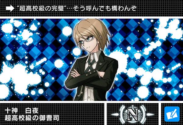 File:Danganronpa V3 Bonus Mode Card Byakuya Togami N JP.png