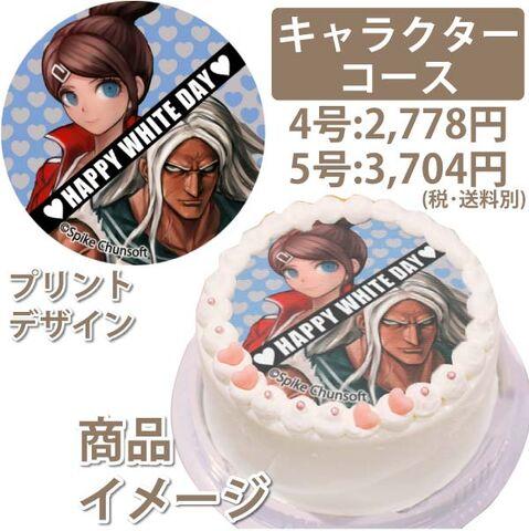 File:Priroll DR1 Pricake Aoi Sakura Design.jpg