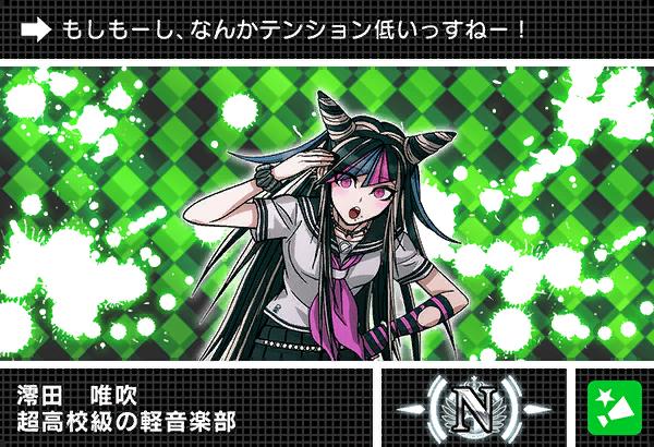 File:Danganronpa V3 Bonus Mode Card Ibuki Mioda N JPN.png