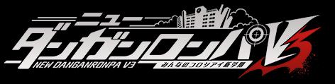 File:Danganronpa V3 Logo (Japanese).png