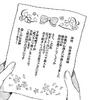 Danganronpa Killer Killer Ikue Dogami letter from Killer Killer