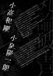 Danganronpa Killer Killer Volume 2 Omake Creator Comments