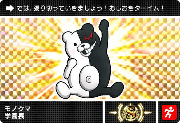 File:Danganronpa V3 Bonus Mode Card Monokuma S JP.png
