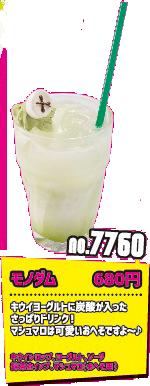 File:New Danganronpa V3 x Pasela Resorts Drinks Karaoke (5).png