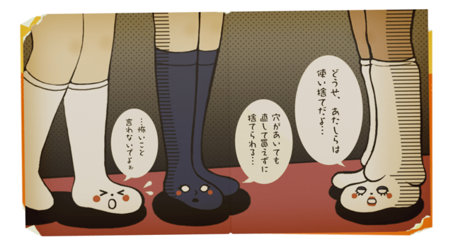 File:Socki the Sock Book Page 4 (Jpn).png