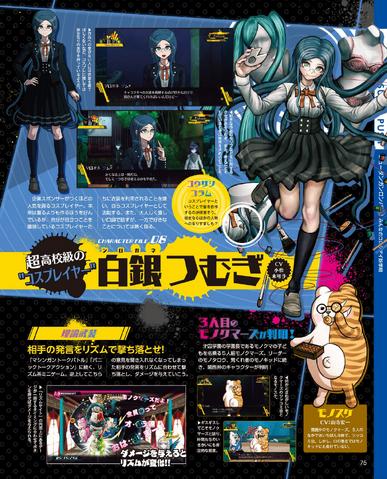 File:Dengeki Scan November 24th, 2016 Page 4.png