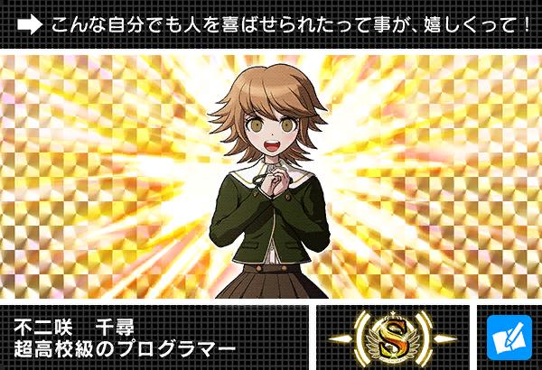 File:Danganronpa V3 Bonus Mode Card Chihiro Fujisaki S JP.png