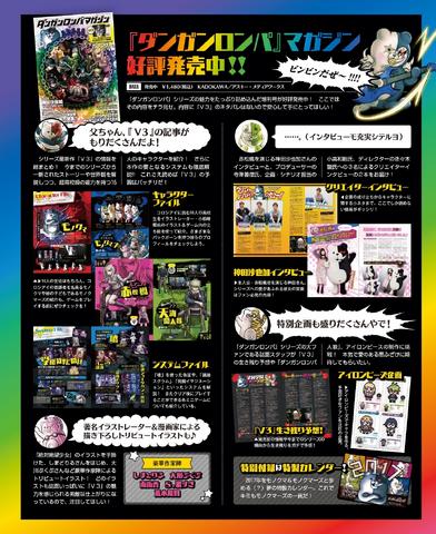 File:Dengeki Scan January 12th, 2017 Page 10.png