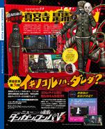 Dengeki Scan December 8th, 2016 Page 1