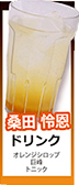 The Danganronpa Cafe Drinks (4)
