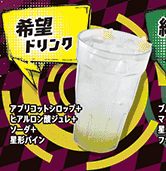 File:V3-and-1.2-x-king-of-system-collab-drinks (1).png