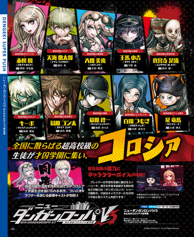 File:Dengeki Scan October 27th, 2016 Page 1.png