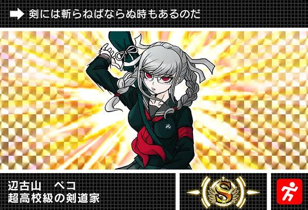 File:Danganronpa V3 Bonus Mode Card Peko Pekoyama S JPN.png