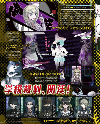 File:Famitsu Scan October 20th, 2016 Page 2.png
