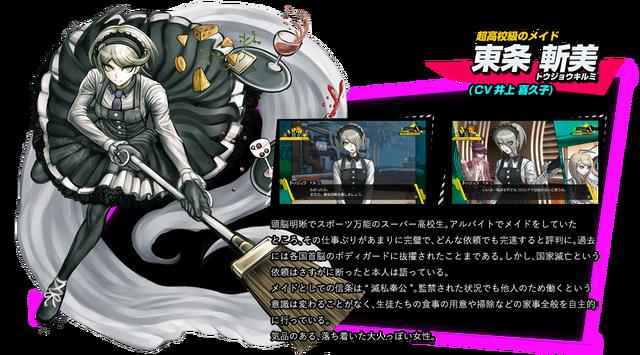 File:Kirumi Tojo Toujou Danganronpa V3 Official Japanese Website Profile.png