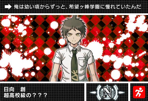 File:Danganronpa V3 Bonus Mode Card Hajime Hinata N JPN.png