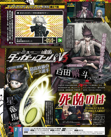File:Famitsu Scan December 15th, 2016 Page 1.png