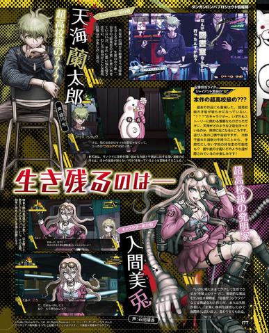 File:Famitsu Scan November 2nd, 2016 Page 2.png