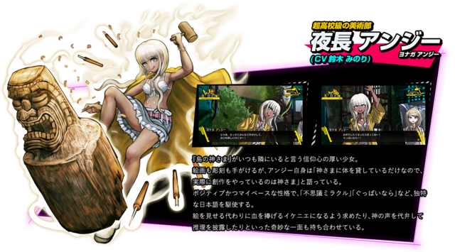 File:Angie Yonaga Danganronpa V3 Official Japanese Website Profile.png