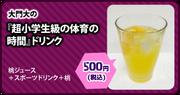 Udg animega cafe menu alt drinks (6)