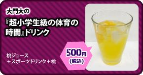 File:Udg animega cafe menu alt drinks (6).png