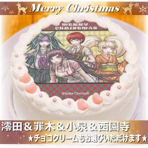 File:Priroll DR2 Cake Ibuki Mahiru Hiyoko Mikan.jpg