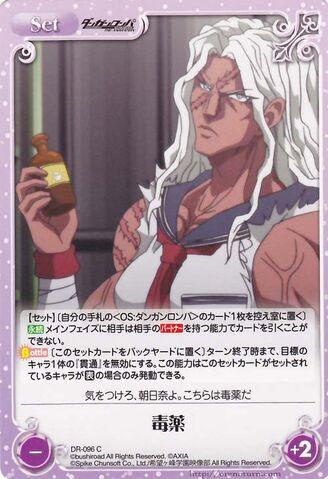 File:ChaosTCG DR-096C Poison.jpg