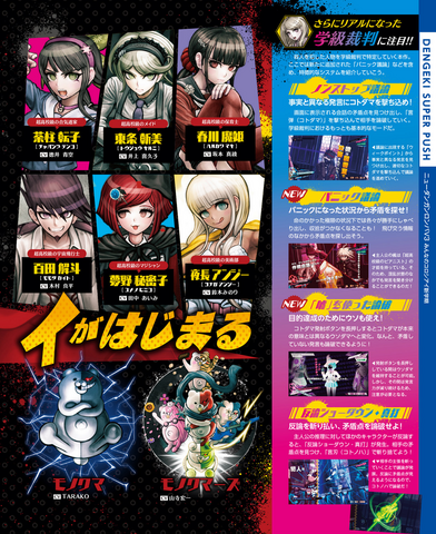 File:Dengeki Scan October 27th, 2016 Page 2.png