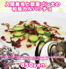 DRV3 cafe collaboration food 2 (7)