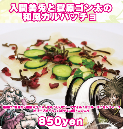 File:DRV3 cafe collaboration food 2 (7).png