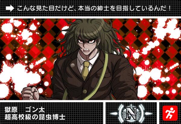 File:Danganronpa V3 Bonus Mode Card Gonta Gokuhara N JP.png