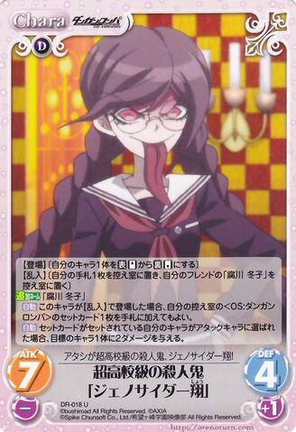 File:ChaosTCG DR-018C Super High School Level Murderer.jpg