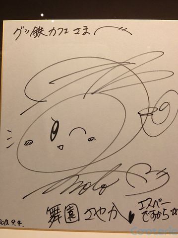 File:Danganronpa The Animation x The Danganronpa Cafe with Good Smile Cafe Makiko Omoto Autograph.png