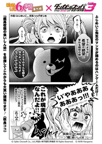 File:Monokuma in a Special Hagame manga.jpg