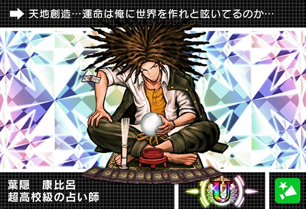 File:Danganronpa V3 Bonus Mode Card Yasuhiro Hagakure U JP.png