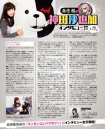 Dengeki Scan January 12th, 2017 Page 9