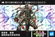 Danganronpa V3 Bonus Mode Card Korekiyo Shinguji U JP