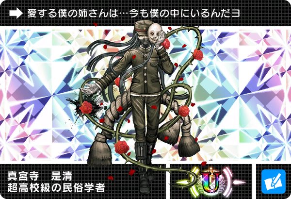 File:Danganronpa V3 Bonus Mode Card Korekiyo Shinguji U JP.png