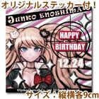 Priroll Junko Enoshima Sticker