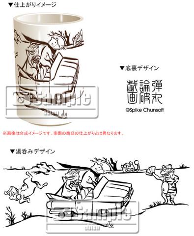 File:Danganronpa V3 Preorder Bonus Mug from ebten.png
