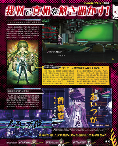 File:Famitsu Scan September 14th, 2016 Page 4.png