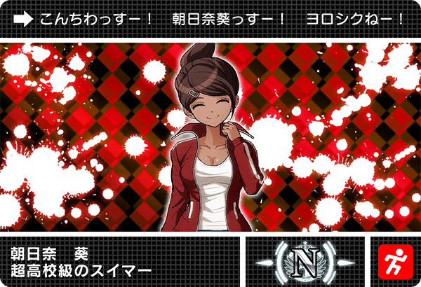 File:Danganronpa V3 Bonus Mode Card Aoi Asahina N JP.png