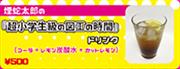 UDG Animega cafe Drinks (7)