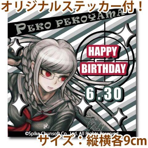 File:Priroll Peko Pekoyama Sticker.jpg