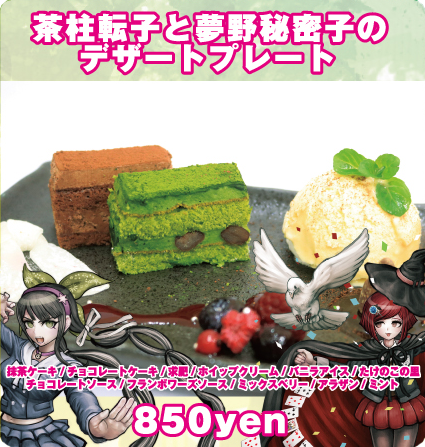 File:DRV3 cafe collaboration food 2 (5).png