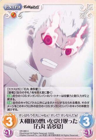 File:ChaosTCG DR-069U Received Owada's Feelings.jpg