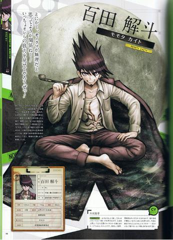 File:Art Book Scan Danganronpa V3 Kaito Momota Profile.png