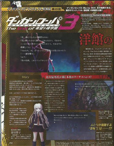 File:Famitsu Scan October 27th, 2016 Page 1.png